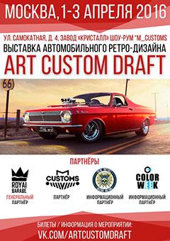 ART-CUSTOM-DRAFT
