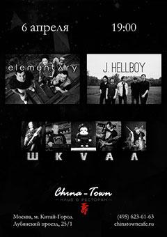 CHINA-TOWN-6АПРЕЛЯ
