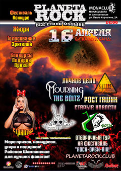МОСКВА-PLANETA-ROCK-16АПРЕЛЯ