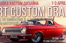 ВЫСТАВКА-КАСТОМ-ДИЗАЙНА-ART-CUSTOM-DRAFT-00