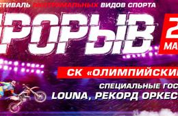 Фестиваль экстремальных видов спорта Прорыв 2016