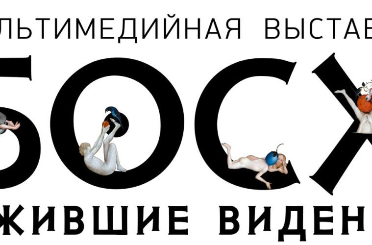 БОСХ. ОЖИВШИЕ ВИДЕНИЯ | ARTPLAY | МОСКВА