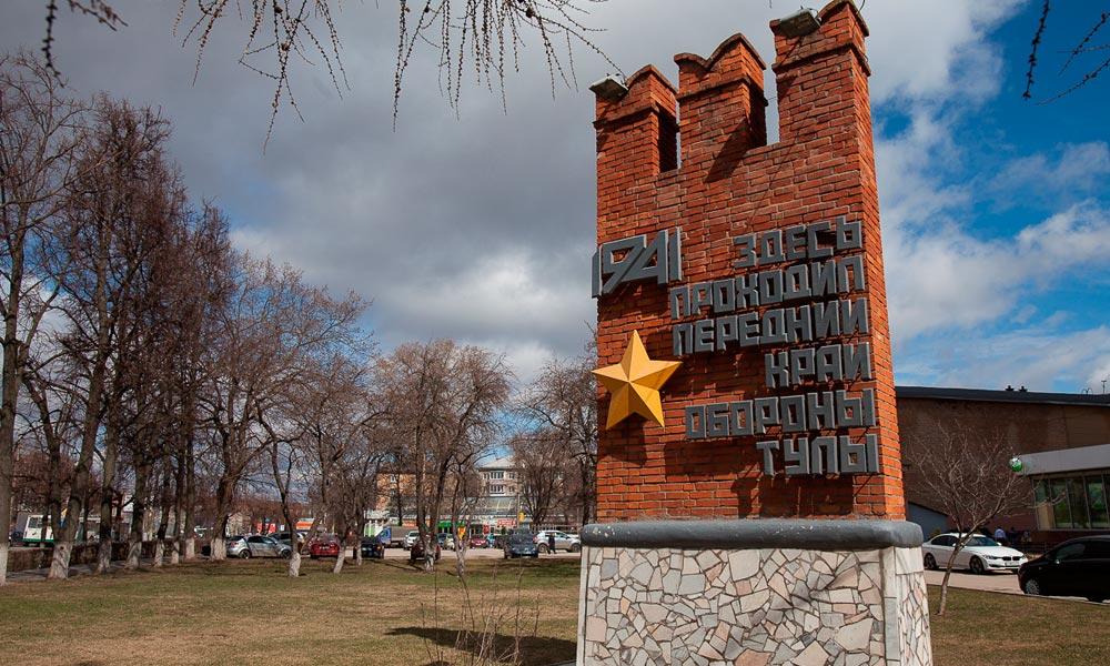 Мемориал «Рубеж обороны Тулы». Фото: Федор Лавров / https://vk.com/club16368572