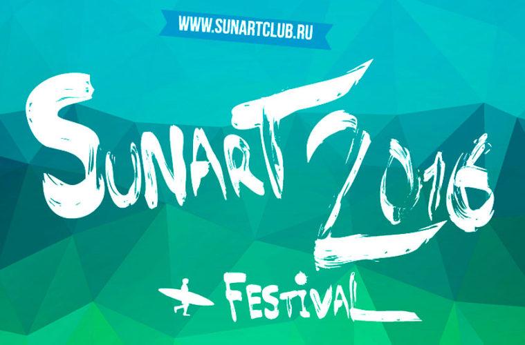 15 - 17 ИЮЛЯ ФЕСТИВАЛЬ SUNART