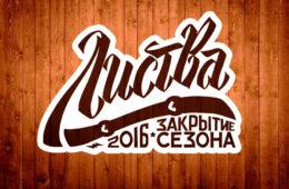 ЛИСТВА 2016 - ЗАКРЫТИЕ СЕЗОНА