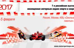 ВЫСТАВКА MOTORSPORT EXPO 2017 В ФЕВРАЛЕ