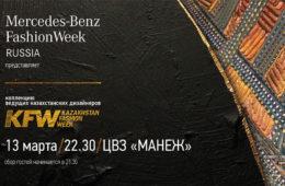 Mercedes Benz Fashion Week 2017