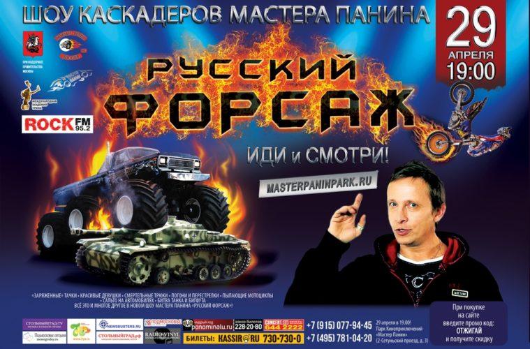 РУССКИЙ ФОРСАЖ-3