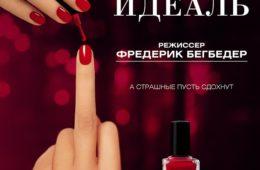 """ФРЕДЕРИК БЕГБЕДЕР В МОСКВЕ: 07.04, """"ИДЕАЛЬ"""", GIPSY"""