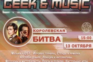 13 октября - Geek & music в клубе Известия Hall