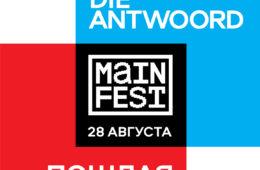 MAIN FEST 2021