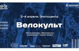 """Новый шаг для велоиндустрии — """"Велокульт 2021"""""""