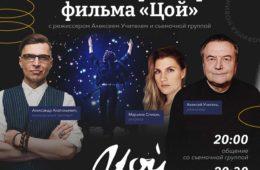 Онлайн-премьера драмы «Цой» с участием создателей картины