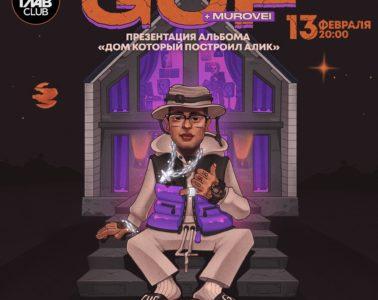 guf-13032021