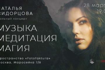 28 марта - Наталья Сидорцова в Арт-пространстве «Fotofactura»