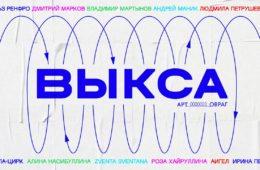 Выкса Арт-Овраг. Перенос фестиваля на 27–29 августа