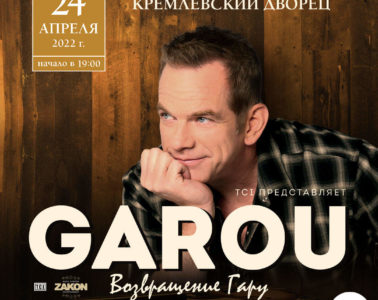 24 апреля - Гару в Государственном Кремлёвском Дворце